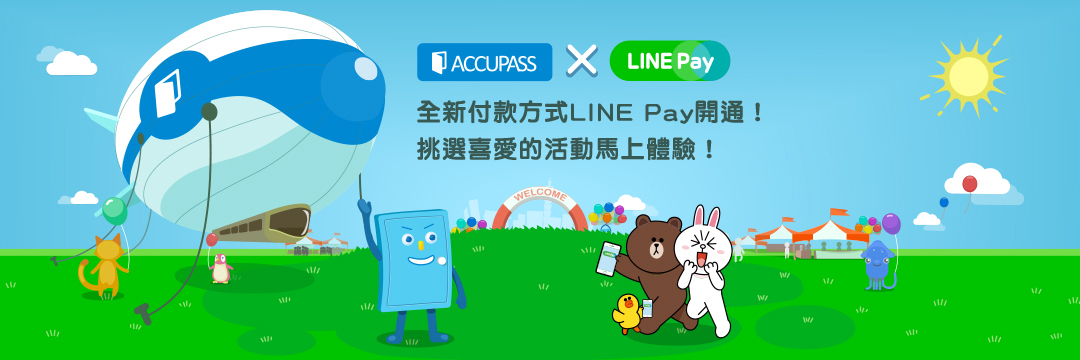 Line Pay專區
