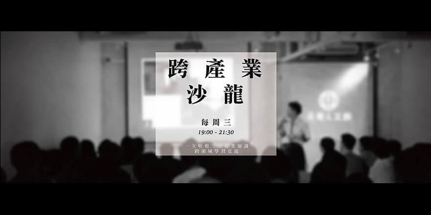 【 N.99場跨產業沙龍-全台最大的每週跨界交流論壇】