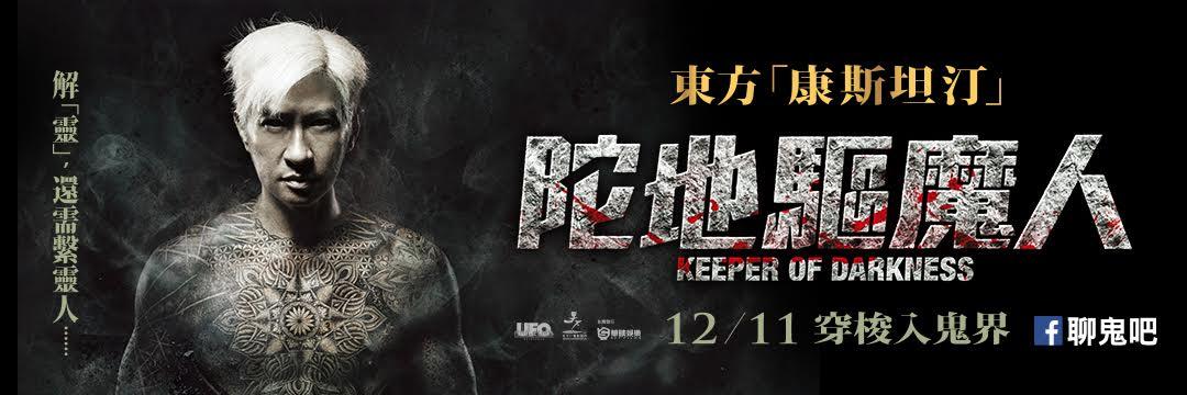 Accupass X 強檔電影搶先看《陀地驅魔人》-台北特映會