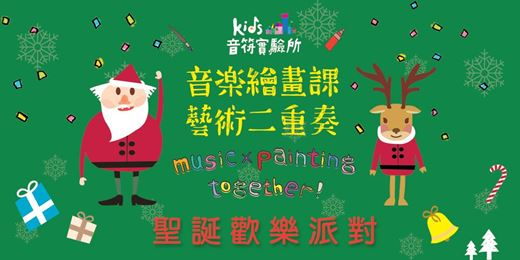 《聖誕歡樂派對》音樂繪畫課 Music x Painting Together!