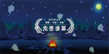 UNIPLAY-鬼畫連篇 獎金獵人首波插畫家交流活動