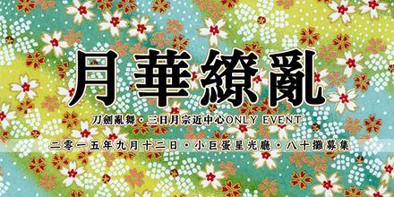 【月華繚亂】 刀劍亂舞/三日月宗近中心ONLY EVENT