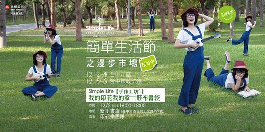 簡單生活節 Simple Life【手作工坊‧1】我的印花我的家-胚布書袋
