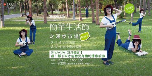 簡單生活節 Simple Life【生活體驗‧1】噓!靜下來才能聽見身體的療癒瑜珈