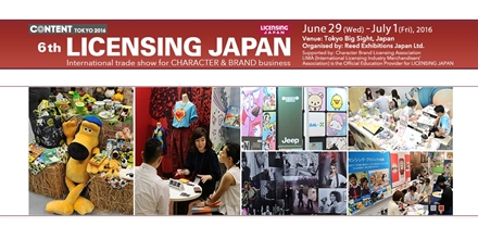 2016東京數位內容授權展說明會