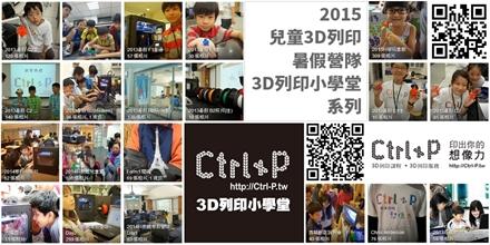 Ctrl+P 2015兒童3D列印暑假營隊 3D列印小學堂 系列
