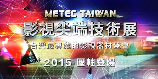 2015 MeTec Taiwan 影視尖端技術展