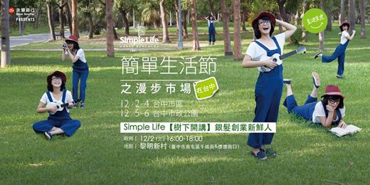 簡單生活節 Simple Life【樹下開講】創業新鮮人