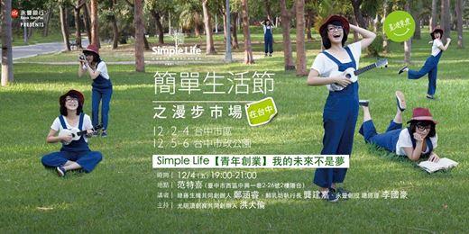 簡單生活節 Simple Life【青年創業】我的未來不是夢