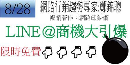 LINE@商機大引爆限時免費
