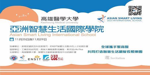 [敬邀]第四屆亞洲智慧生活國際學院智慧生活長照_研討會