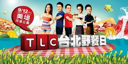 「2015 TLC野餐日 - 超級粉絲」同步招募活動