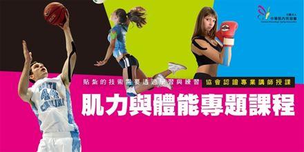 (肌力與體能訓練 台北場)11/12肌力與體能訓練課程─11/4報名截止