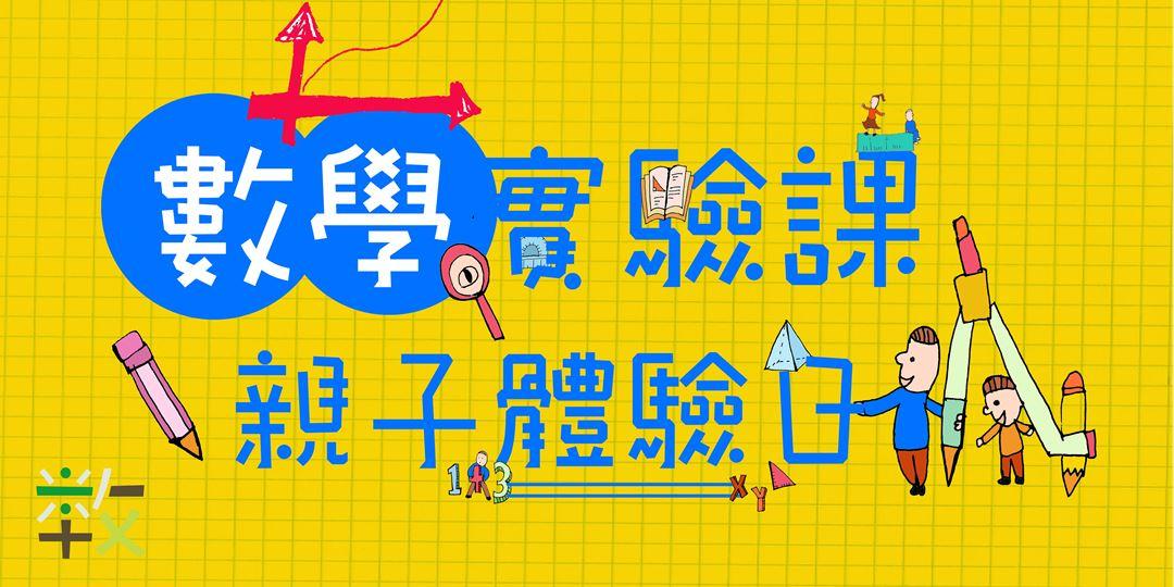 【數學實驗課】6/24親子體驗日