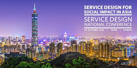 Taiwan Service Design National Conference 2015