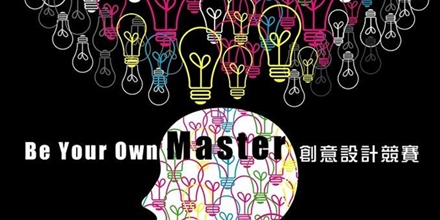 Be Your Own Master 創意設計競賽