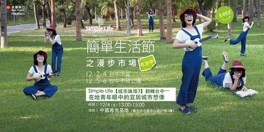 簡單生活節 Simple Life【城市論壇‧3】翻轉台中—在地青年眼中的宜居城市想像