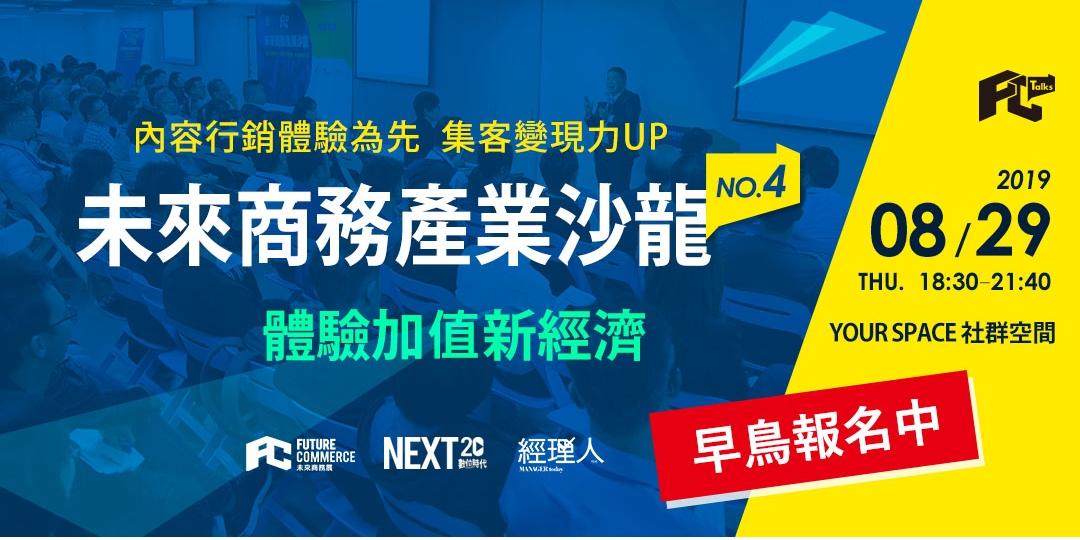 2019 未來商務產業沙龍 #04 【早鳥起跑!】|精選活動看板