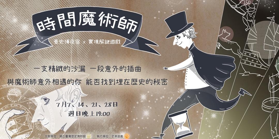 時間魔術師【108年臺史博夜宿 x 實境解謎遊戲】 - 芒果遊戲